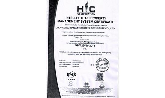 知识产权管理体系认证证书(英文版)