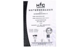 知识产权管理体系认证证书(中文版)