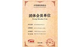 中国钢结构协会团体会员单位