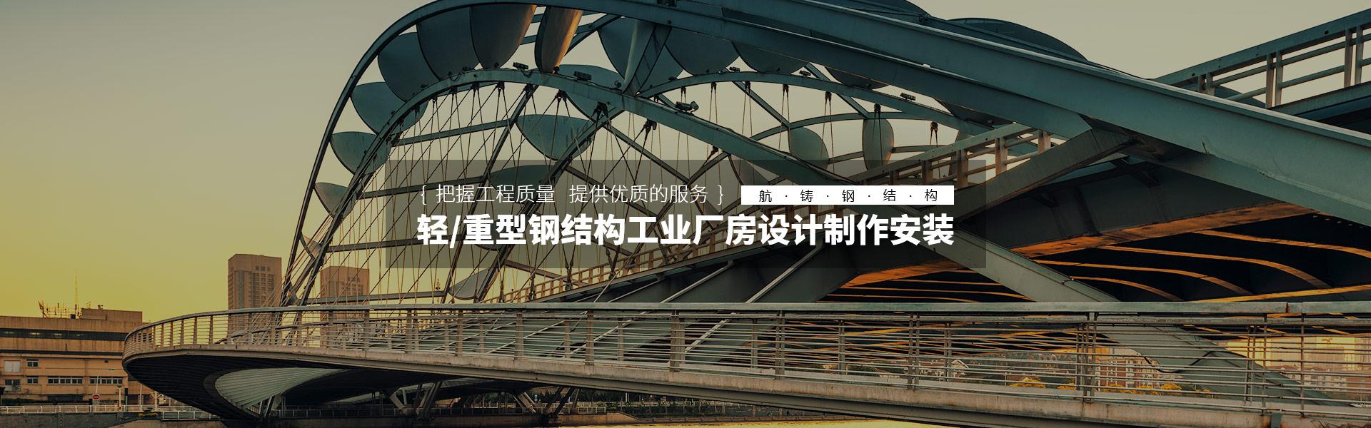 重庆钢结构安装公司