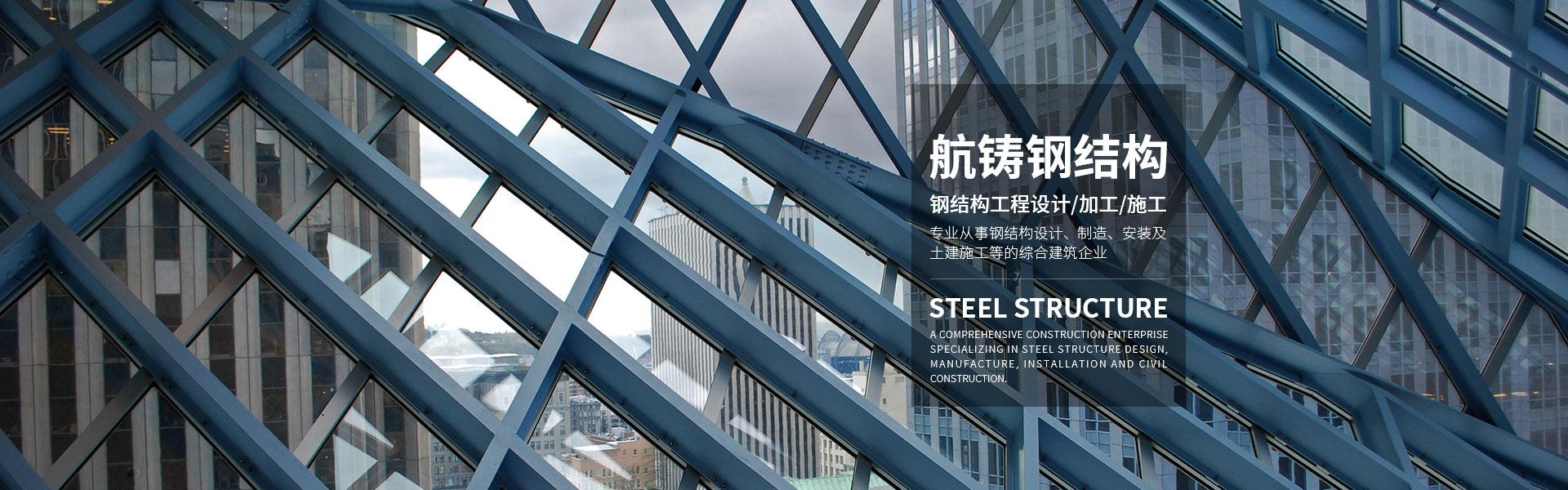 重庆钢结构施工